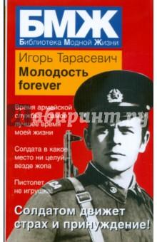 Молодость forever - Игорь Тарасевич