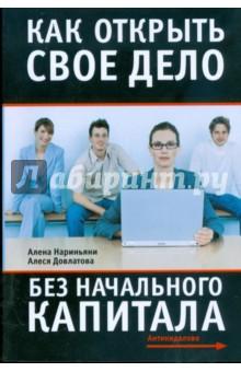 Как открыть свое дело без начального капитала - Нариньяни, Довлатова