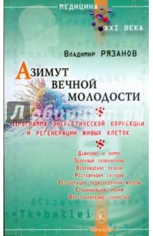 Азимут вечной молодости - Владимир Рязанов