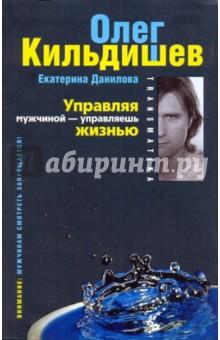 Управляя мужчиной - управляешь жизнью - Кильдишев, Данилова