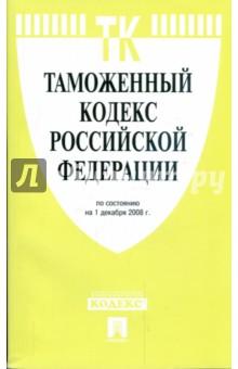 Таможенный кодекс Российской Федерации на 01.12.08
