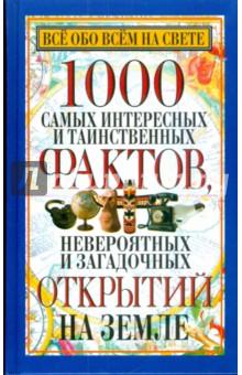 1000 самых интересных и таинственных фактов - Любовь Орлова