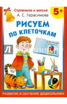 Рисуем по клеточкам - Анна Герасимова