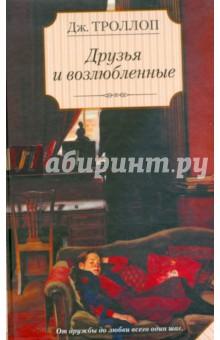 Друзья и возлюбленные - Джоанна Троллоп
