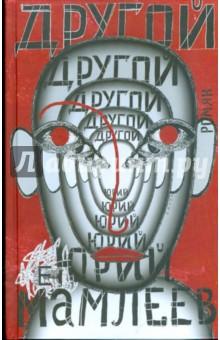Другой - Юрий Мамлеев