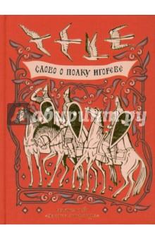 Слово о полку Игореве. Издательство: Детская литература, 2012 г.