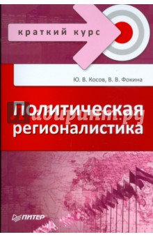 Политическая регионалистика - Косов, Фокина