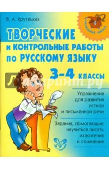 Творческие и контрольные работы по русскому языку. 3-4 классы - Валентина Крутецкая