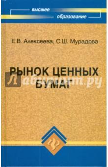 Рынок ценных бумаг. Учебное пособие - Алексеева, Мурадова