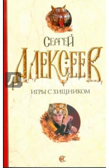 Игры с хищником - Сергей Алексеев