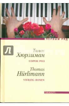 Сорок роз - Томас Хюрлиман