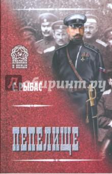 Пепелище - Святослав Рыбас