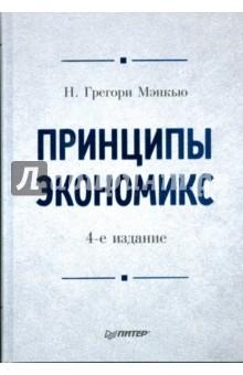 Принципы экономикс - Н. Мэнкью