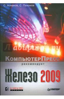 Железо 2009. КомпьютерПресс рекомендует - Асмаков, Пахомов