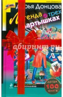 Легенда о трех мартышках - Дарья Донцова