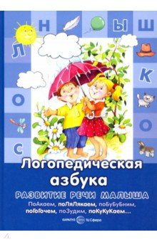 Логопедическая азбука - Гайда Лагздынь