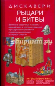 Дискавери: Рыцари и битвы - Ричард Теймз