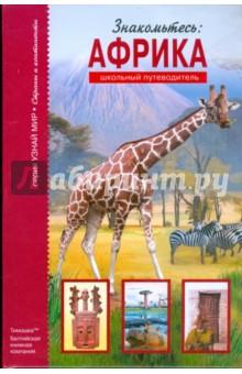 Сергей Афонькин - Знакомьтесь: Африка обложка книги