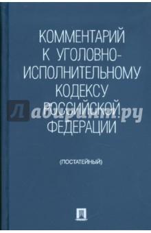 Комментарии к Уголовно-исполнительному кодексу Российской Федерации (постатейный)