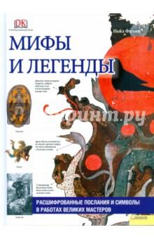 Мифы и легенды. Расшифрованные послания и символы в работах великих мастеров - Нейл Филип