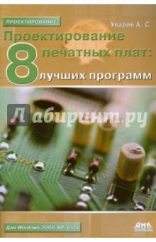 Проектирование печатных плат: 8 лучших программ - Андрей Уваров