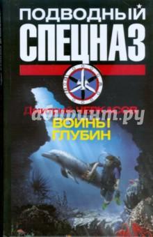 Воины глубин - Дмитрий Черкасов
