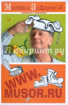 Купить Михаил Задорнов: WWW.MUSOR.RU ISBN: 978-5-17-056759-1