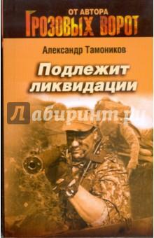 Подлежит ликвидации - Александр Тамоников