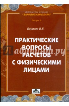 Практические вопросы расчетов с физическими лицами - Владимир Борисов