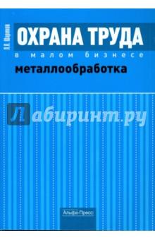 Охрана труда в малом бизнесе: Металлообработка - Леонид Шариков