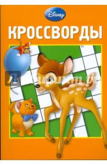 Сборник кроссвордов Дисней (№ 0807) - Кочаров, Пименова
