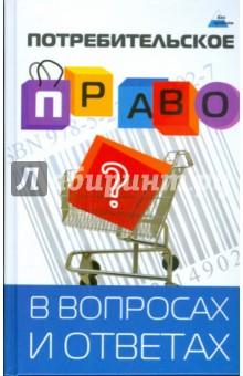 Потребительское право в вопросах и ответах - Елена Сумская