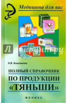 Полный справочник по продукции Тяньши - Надежда Башканова