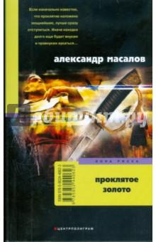 Проклятое золото - Александр Масалов