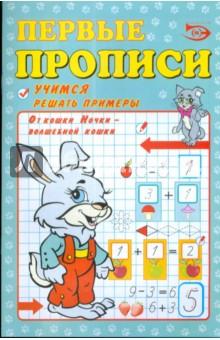Первые прописи: Учимся решать примеры - Полярный, Никольская