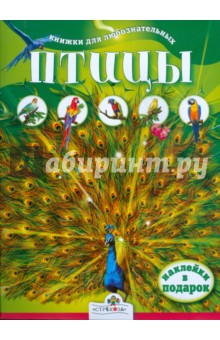 Птицы. Книжки для любознательных - О. Александрова