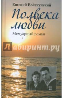 Полвека любви - Евгений Войскунский