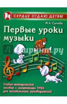 Первые уроки музыки. Учебно-методическое пособие с элементами ТРИЗ - Марина Сычева