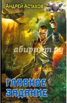 Главное задание - Андрей Астахов