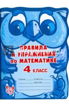 Правила и упражнения по математике. 4 класс - Ефимова, Гринштейн