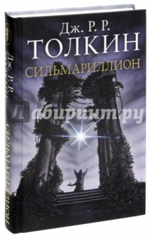 Сильмариллион (тв, черная) - Толкин Джон Рональд Руэл