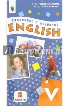 Аудиокассета. Английский язык 5 класс (3 штуки) - Афанасьева, Верещагина