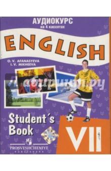 Английский язык 7 класс афанасьева онлайн учебник