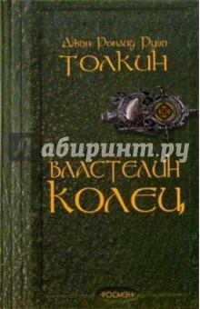 Властелин колец - Толкин Джон Рональд Руэл