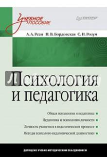 Психология и педагогика: Учебное пособие - Бордовская, Реан, Розум