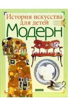 Модерн - Анна Флорковская