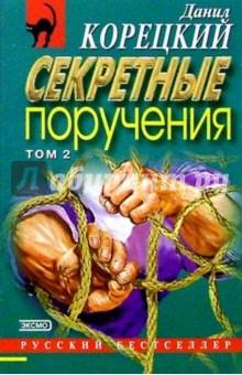 Секретные поручения: Роман. В 2-х томах - Данил Корецкий