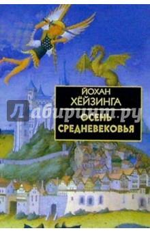 Осень Средневековья - Йохан Хейзинга