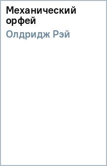 Механический орфей - Рэй Олдридж
