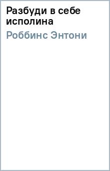 Разбуди в себе исполина - Энтони Роббинс